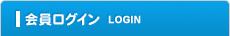会員ログイン|LOGIN