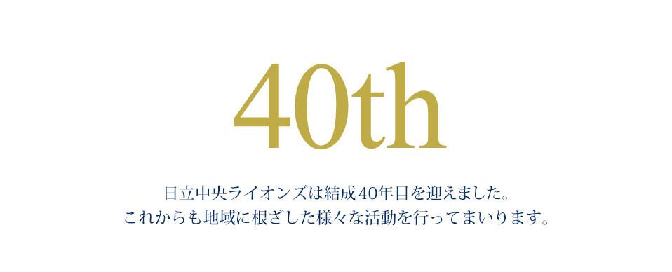 slide_40th